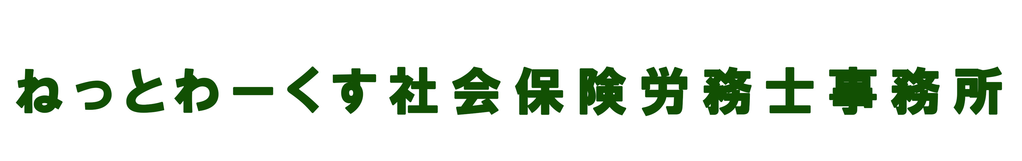 立川市、昭島市の障害年金申請のご相談ならねっとわーくす社会保険労務士事務所