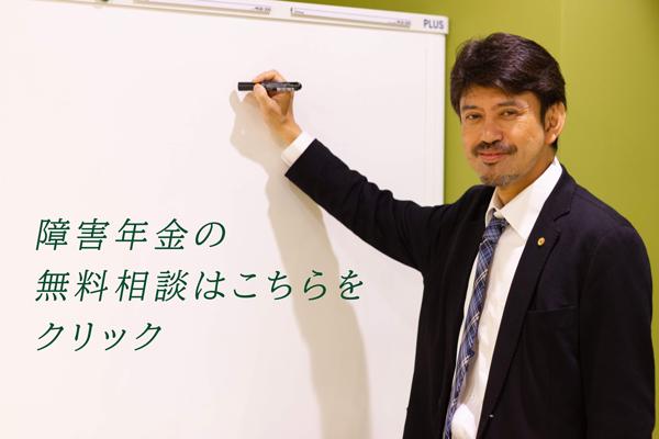 障害年金相談 昭島 立川 日野 初回無料